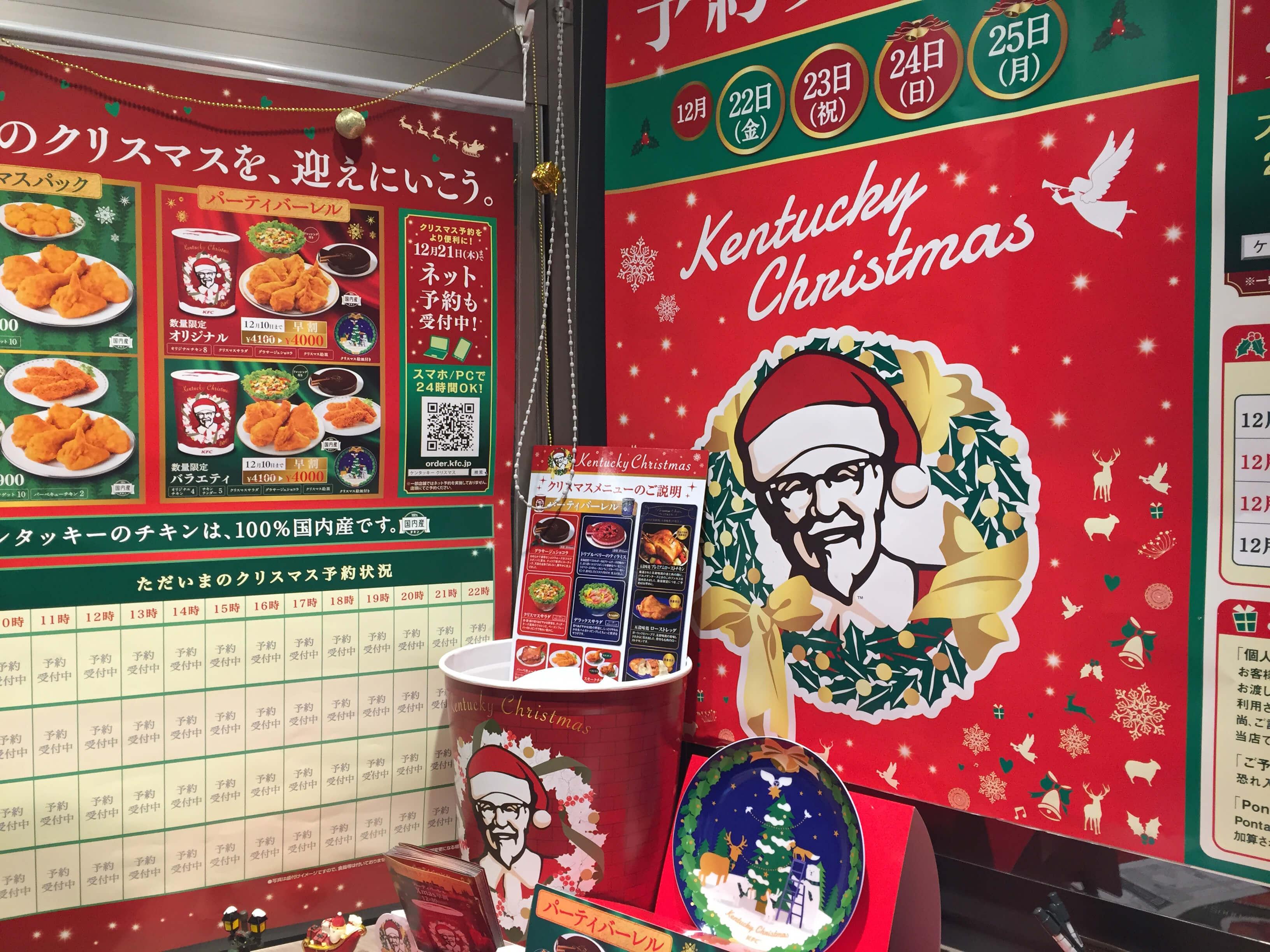 A KFC at Christmas in Tokyo